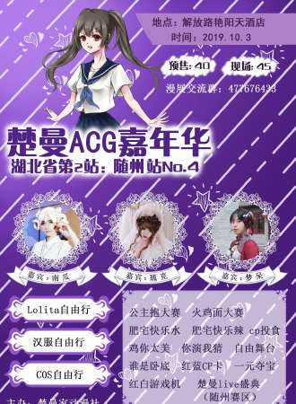 楚曼ACG嘉年华-随州站
