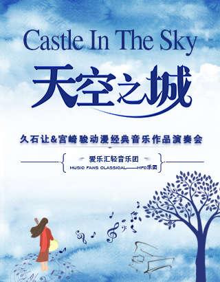 《天空之城》久石让·宫崎骏动漫经典音乐作品演奏会-上海站12.07