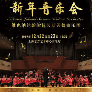 维也纳施特劳斯圆舞曲乐团上海新年音乐会 12.22-12.23插图