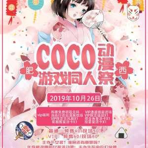 肥西COCO动漫游戏同人祭插图
