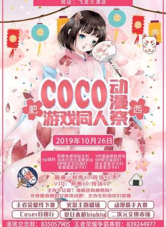 肥西COCO动漫游戏同人祭
