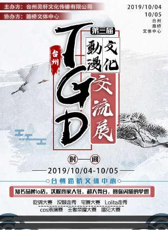 台州TGD 夏日盛典动漫文化交流展