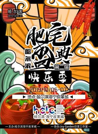 哈尔滨第二届肥宅盛典快乐祭