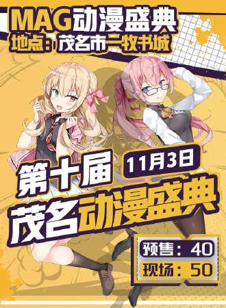 第十届茂名动漫盛典·MAG X