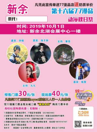 第十六届77漫品动漫秋日祭