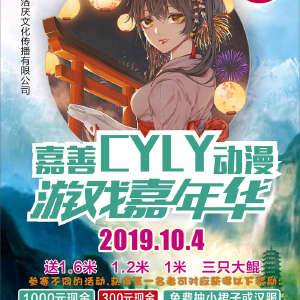 嘉善CYLY动漫游戏嘉年华插图