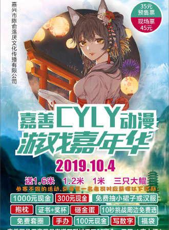 嘉善CYLY动漫游戏嘉年华