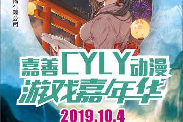 【展宣】嘉善CYLY动漫游戏嘉年华