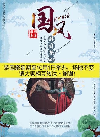 2019海宁HYACG游园祭No.5