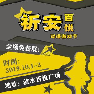 【免费活动】涟水祈安国庆回馈展插图