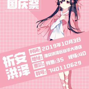 洪泽祈安国庆祭插图