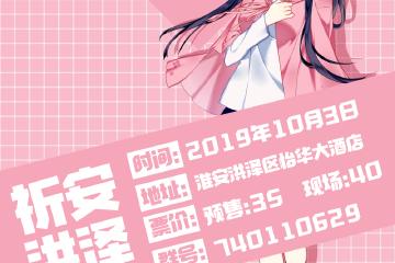 【一宣】 洪泽祈安国庆祭