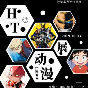 HT动漫文化节-潮玩祭插图