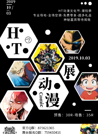 HT动漫文化节-潮玩祭
