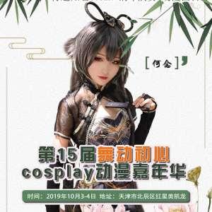 第15届舞动初心cosplay动漫嘉年华插图