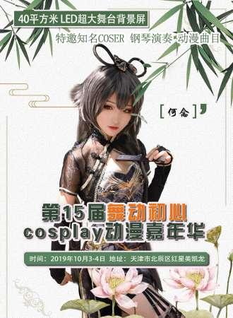 第15届舞动初心cosplay动漫嘉年华