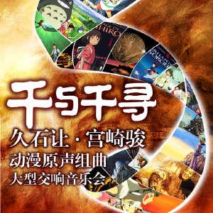 千与千寻——久石让·宫崎骏动漫原声组曲 大型交响音乐会插图