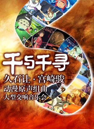 千与千寻——久石让·宫崎骏动漫原声组曲 大型交响音乐会