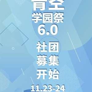 长沙青空学园祭6.0插图