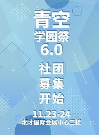 长沙青空学园祭6.0