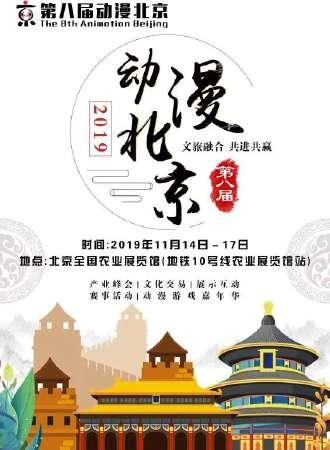 第八届动漫北京