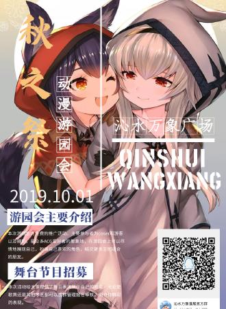 秋之祭动漫游园会