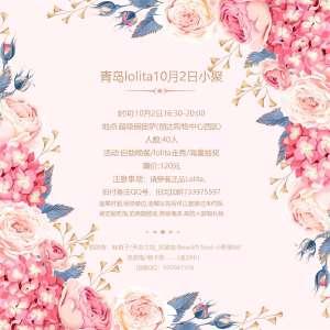 青岛Lolita10月2日小聚插图