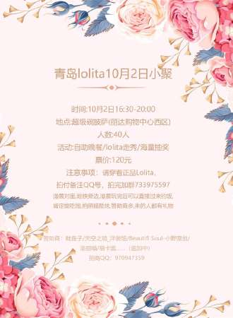 青岛Lolita10月2日小聚