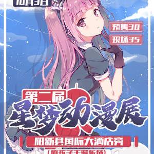 阳新第二届星梦动漫展插图