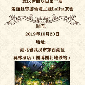 武汉伊丽莎白第一届爱丽丝梦游仙境主题Lolita茶会插图