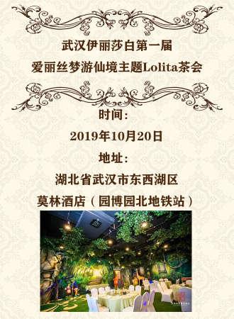 武汉伊丽莎白第一届爱丽丝梦游仙境主题Lolita茶会