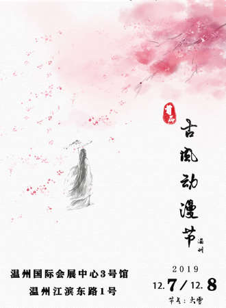 温州首届古风动漫节