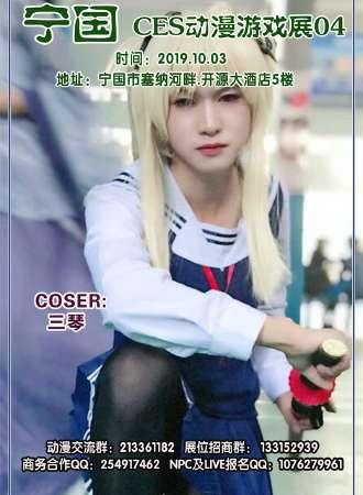 宁国CES动漫游戏展04