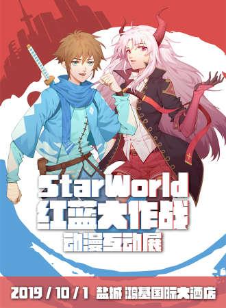 StarWorld红蓝大作战·动漫互动展
