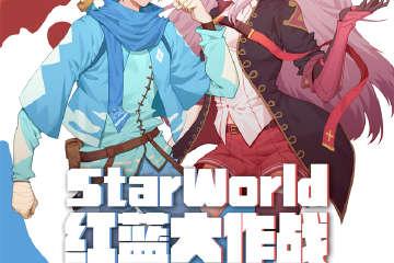 盐城·StarWorld红蓝大作战·动漫互动展