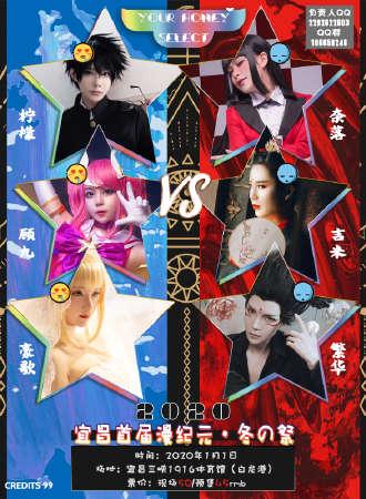 2020宜昌首届漫纪元·冬の祭