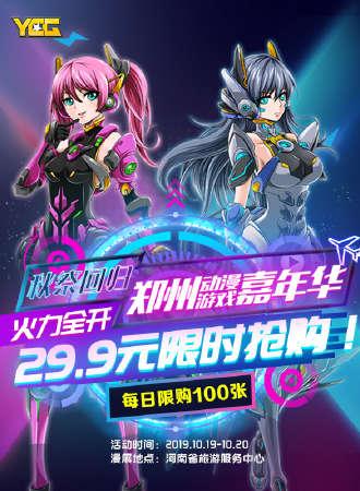 YCG动漫游戏嘉年华秋祭回归—郑州站