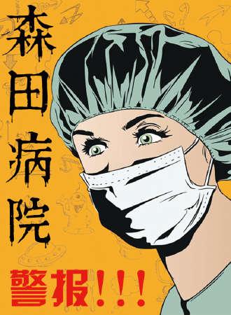森田病院—森田游戏体验馆【郑州大上海城店】