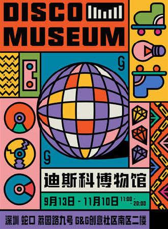 【深圳】迪斯科博物馆 DISCO MUSEUM