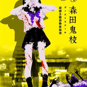 森田鬼校—森田游戏体验馆【郑州大上海城店】插图