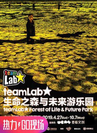 【广州】teamLab:生命之森与未来游乐园