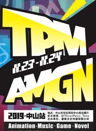 TPM-AMGN嘉年华