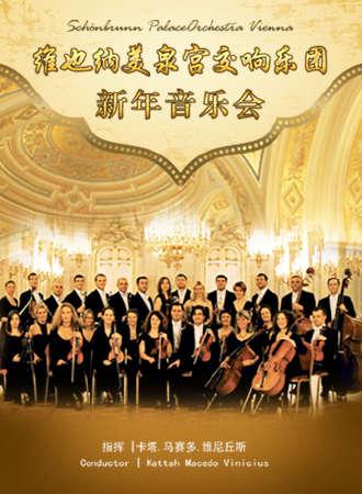 维也纳美泉宫交响乐团成都新年音乐会12.25-26