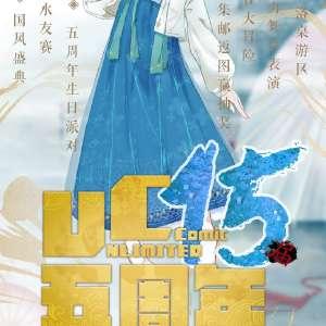 蚌埠UC15五周年庆插图