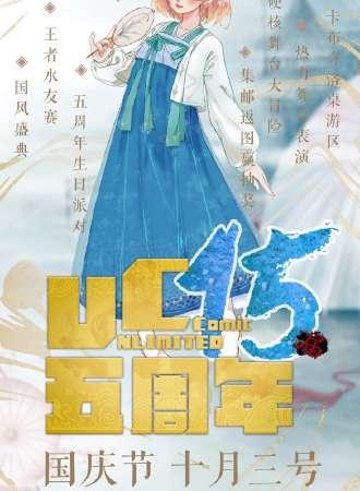蚌埠UC15五周年庆