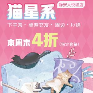 上海·猫星系GaxlxyCat·超值4折限量单人套餐插图