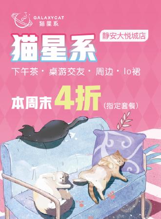 上海·猫星系GaxlxyCat·超值4折限量单人套餐