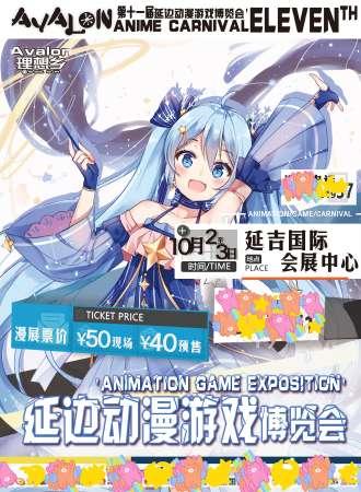 第十一届延边动漫游戏博览会