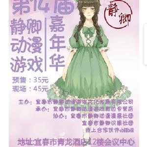 第14届静卿动漫游戏嘉年华插图