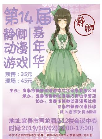 第14届静卿动漫游戏嘉年华